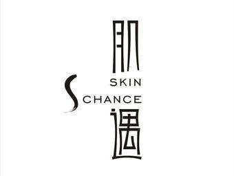Skin Chance·肌遇皮肤管理