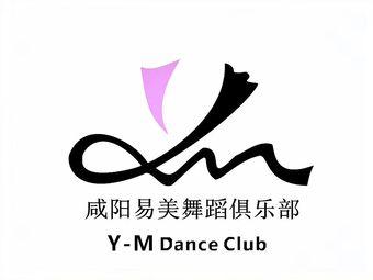 咸阳易美舞蹈培训中心