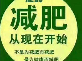 花桥寇氏减肥店(花桥店)