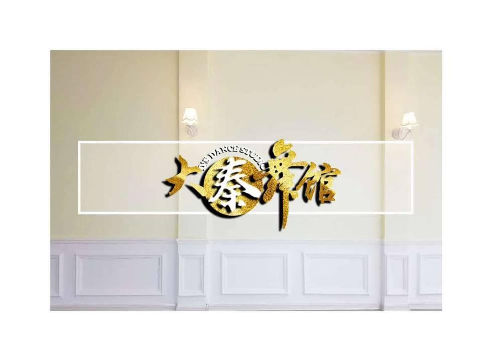 大秦舞蹈馆(八里街店)