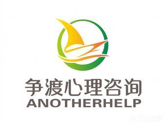 争渡心理咨询国际连锁(福田店)