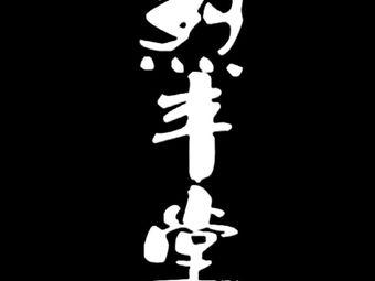 烈丰堂专业纹身