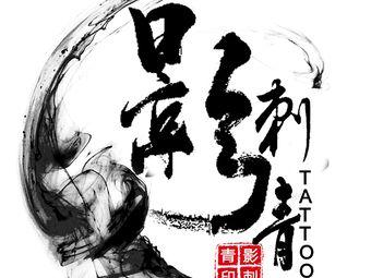 影刺青纹身馆·超皮秒洗纹身(阳光城店)