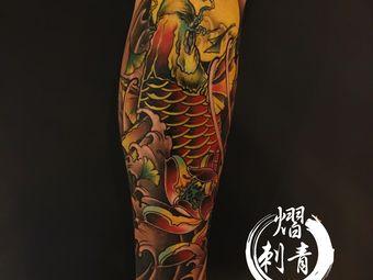 熠刺青纹身工作室(万象国际店)