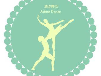 清沐舞苑舞蹈学校