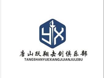 唐山跃翔击剑俱乐部有限公司
