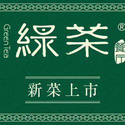 绿茶的图片