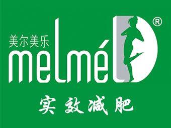 香港美尔美乐专业连锁减肥(常熟店)