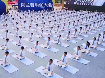 阿兰若瑜伽理疗馆