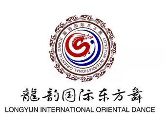 龍韵东方舞舞蹈培训