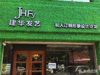 jhfy建华发艺私人订制造型沙龙(文三西路店)