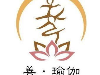 善·瑜伽(唐口生活館)