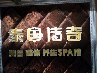 泰国传奇美容养生SPA馆