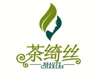茶绮丝养发养生连锁机构(金禧店)