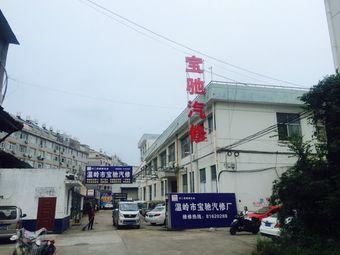 温岭市宝驰汽修厂