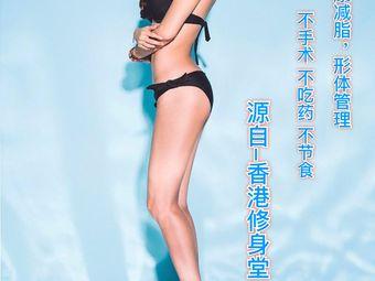 香港修身堂瘦身纤体会所