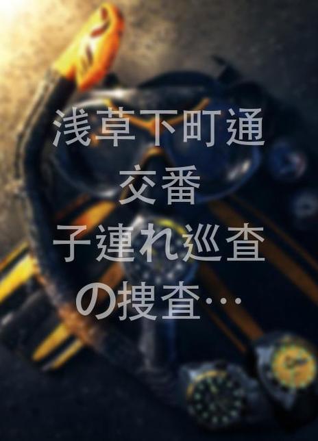 浅草下町通交番 子連れ巡査の捜...