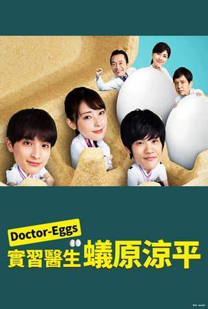 DoctorEGGS研修医蚁原凉平