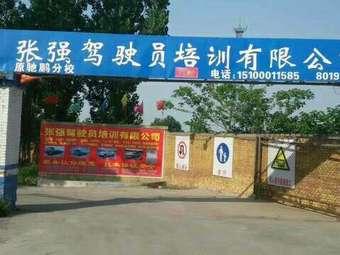 张强驾驶员培训中心
