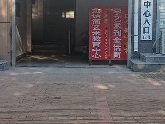 金话筒教育中心