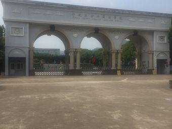 宁波东方外国语学校