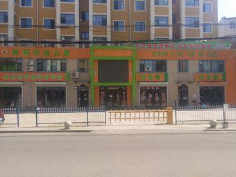 胜易博幼儿园