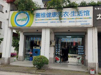塞维健康洗衣·生活馆