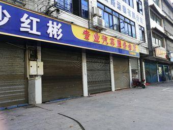 长沙红彬(东沩旗舰店)
