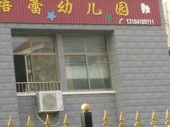 蓓蕾幼儿园(齐鲁大道店)