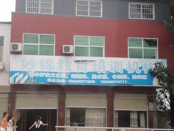 妙锦教育培训机构