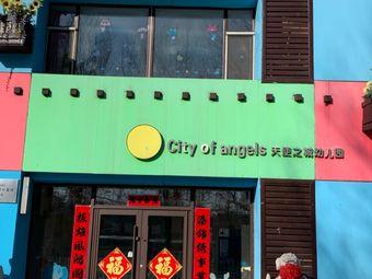 天使之城幼儿园