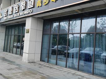 武源跆拳道青少年儿童生活馆