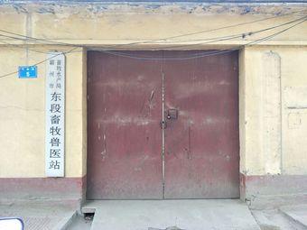 霸州市畜牧水产局东段畜牧兽医站