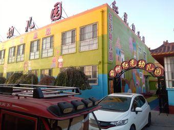 霸州红光幼儿园
