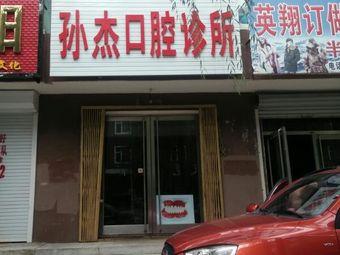 孙杰口腔诊所