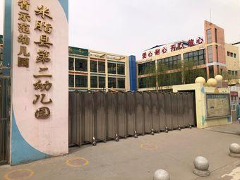 米脂县第二幼儿园