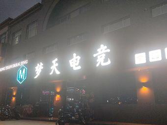 梦天电竞(国泰店)