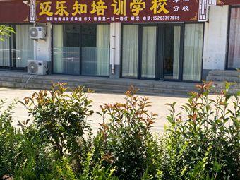 迈乐知培训学校(库山分校)