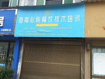 苍南心悦餐饮技术培训