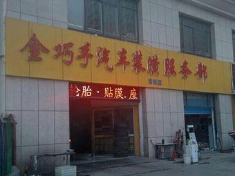 金巧手汽车装潢(诸城店)