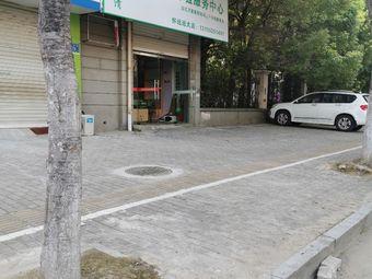 亿家清水生活体验服务中心(怀远远大店)