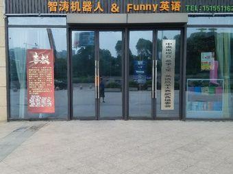 凡尼语言科技中心