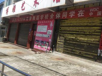 博雅艺术培训中心(大西桥镇安全生产监督管理站西南)
