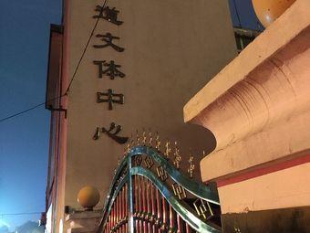 宜城街道文体中心