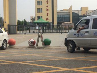 涿州市双语学校