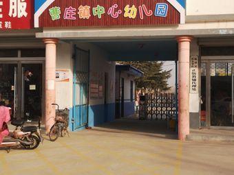 曹庄镇中学幼儿园