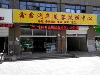 鑫鑫汽车美容装潢中心
