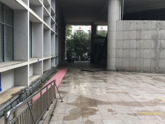三峡电力职业学院-图书馆