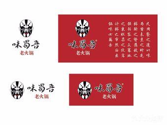 味蜀吾老火锅(颛桥都市路店)