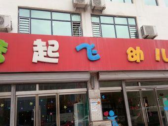 河北省清河县梦起飞幼儿园